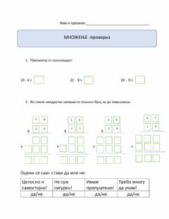 Interactive worksheet Множење со 19 и 21-вежби
