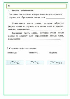Interactive worksheet Руск
