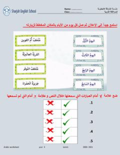Interactive worksheet Arabic
