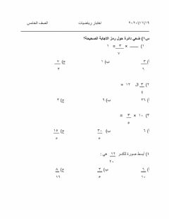 Interactive worksheet اختبار