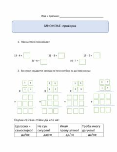 Interactive worksheet Множење