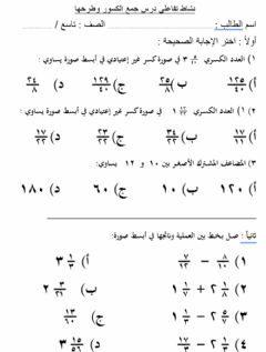 Interactive worksheet جمع الكسوروطرحها