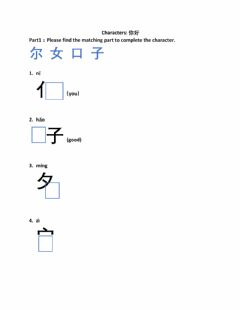 Interactive worksheet Characters 你好