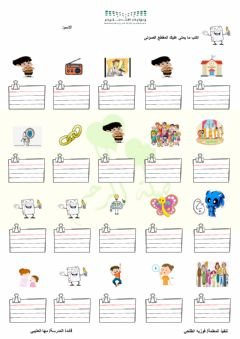 Interactive worksheet صلة الرحم