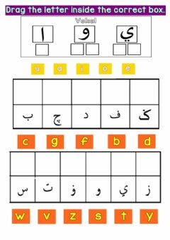 Interactive worksheet Dalil Jawi