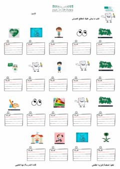 Interactive worksheet علم بلادي