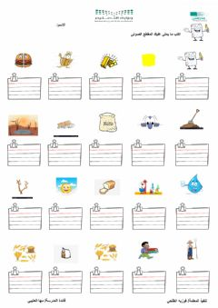 Interactive worksheet حبة قمح