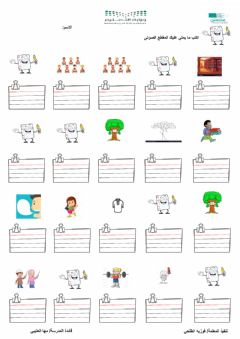 Interactive worksheet من أنا