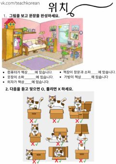 Ficha interactiva Korean prepositions of place 위치