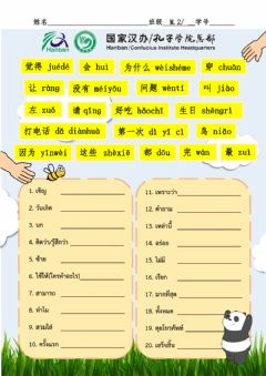 Interactive worksheet YCT Y31318 听力( Part 2)