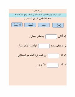 Interactive worksheet احب يحب