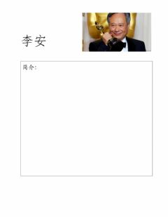 Interactive worksheet 李安简介