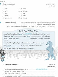 Interactive worksheet Cool page 41