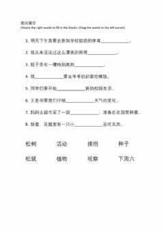 Interactive worksheet Standard Chinese