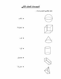 Interactive worksheet المجسمات