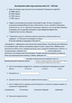 Interactive worksheet Българските земи под османска власт XV – XVII век
