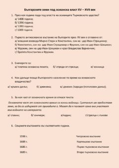 Interactive worksheet Българските земи под османска власт