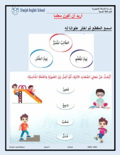 Interactive worksheet Want to be a teacher 1