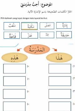 Interactive worksheet أحب مدرستي