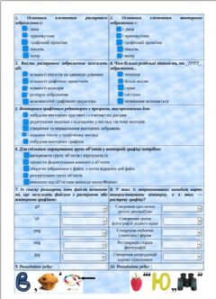 Interactive worksheet 1