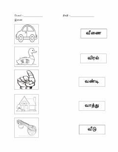 Interactive worksheet வ வரிசை