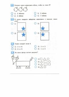 Interactive worksheet Тест 5