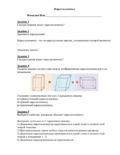 Interactive worksheet Параллелепипед-2