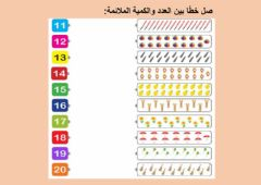 Interactive worksheet حتى 20
