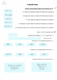Interactive worksheet מבוא לפונקציה