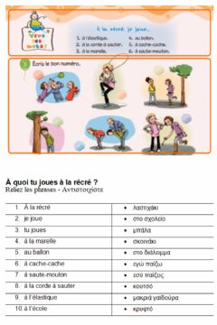 Interactive worksheet Jeux
