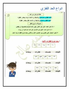 Interactive worksheet العد القفزي