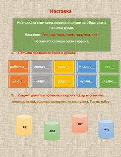 Interactive worksheet Наставка
