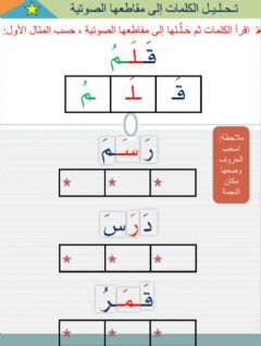 Interactive worksheet الكلمات
