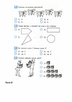 Interactive worksheet Тест 8