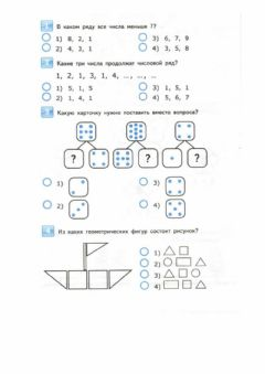 Interactive worksheet Тест 9