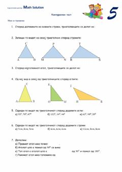 Interactive worksheet Контролен тест - геометрија