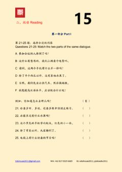 Interactive worksheet HSK 3 Workbook Reading Unit 15
