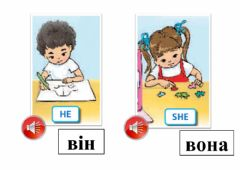 Interactive worksheet He and she