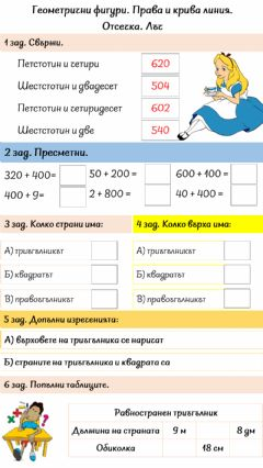 Interactive worksheet Лъч