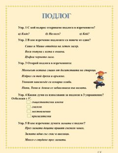 Interactive worksheet Подлог