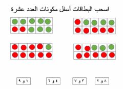 Interactive worksheet عمان