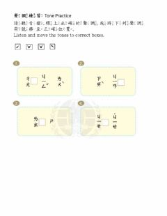 Interactive worksheet 學華語向前走K1-l5