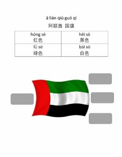 Interactive worksheet Uae flag