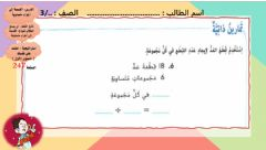 Interactive worksheet القسمة
