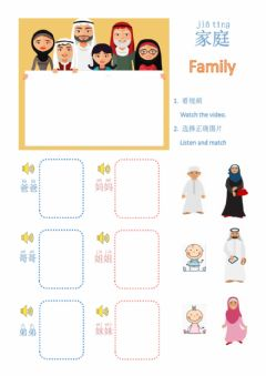 Interactive worksheet 家庭成员(Family)