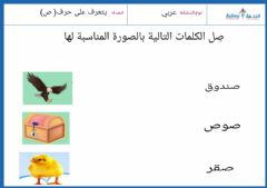 Interactive worksheet لغة عربية