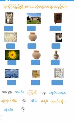Interactive worksheet Myanmar vocab