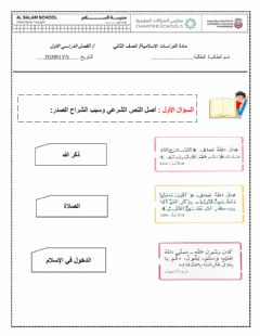 Interactive worksheet سورة الشرح