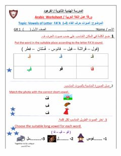 Interactive worksheet FA'A vowels