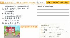 Interactive worksheet HSK 1 Lesson 7 text 3 text